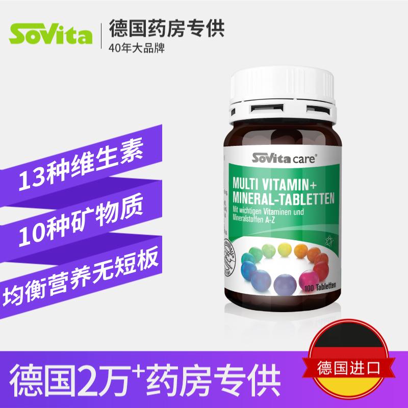 13种维生素+10种矿物质:100片x2瓶 Sovita 索维他 复合多种维生素+矿物质片