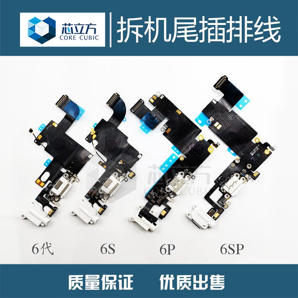 充电苹果66P6S6SP77P8代8PXXSMaxXR适用尾插排线拆机