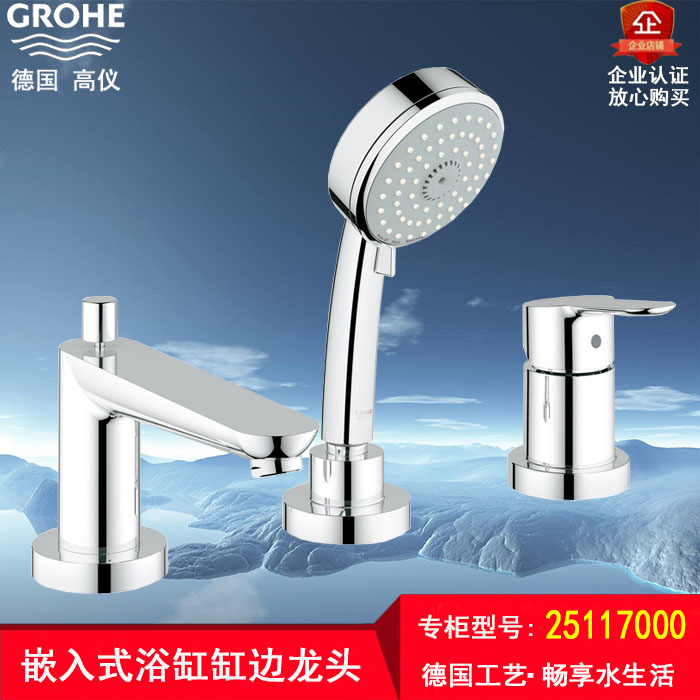 A large number of spot Germany Grohe 25117 2511700A Bao Eide bathtub ...