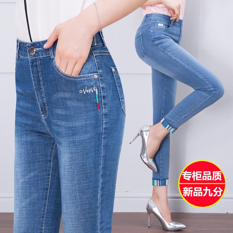 2019 spring and summer thin section High Waist Jeans women nine pants stretch was thin middle-aged ladies light-colored curling feet pants