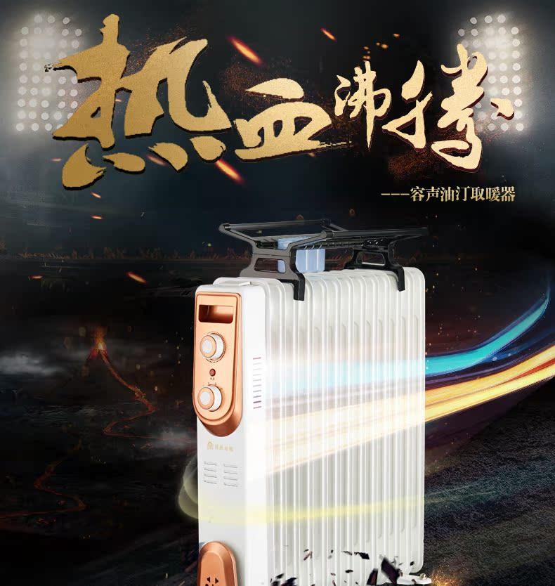 容声 油汀 电热式电暖器电 暖气片 家用恒温节能 电油丁 取暖器