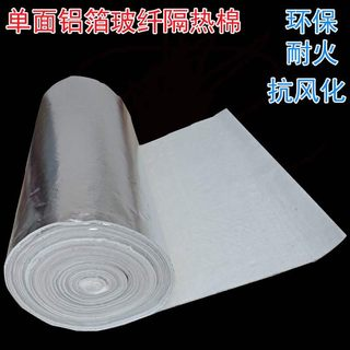 Truck exhaust pipe fireproof fabric fireproof insulating material anti-fire insulation cotton cover foil refractory insulation
