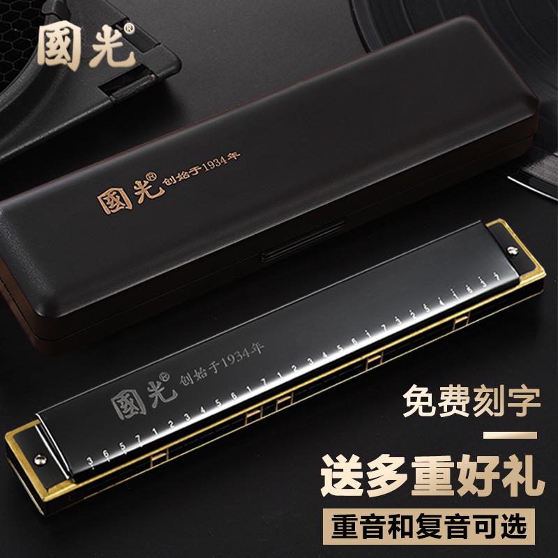 上海国光28孔重音c调高级专业演奏复音口琴初学者成人乐器口琴
