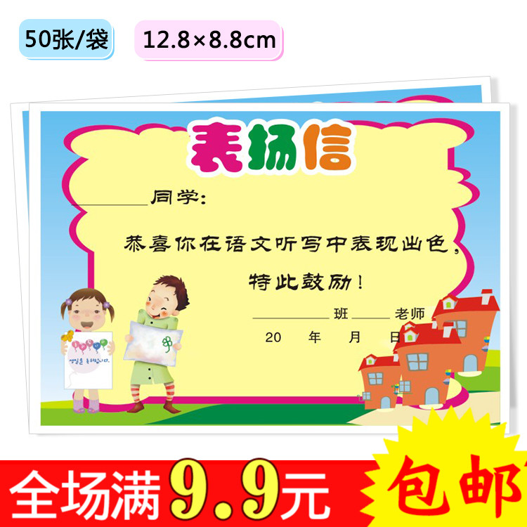 Teachers primary and secondary school students praise letter language  encourage letter small commendation dictation serious language 02