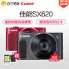 Canon/Canon Card Machine Digital HD Camera PowerShot SX620 Telephoto Home Genuine