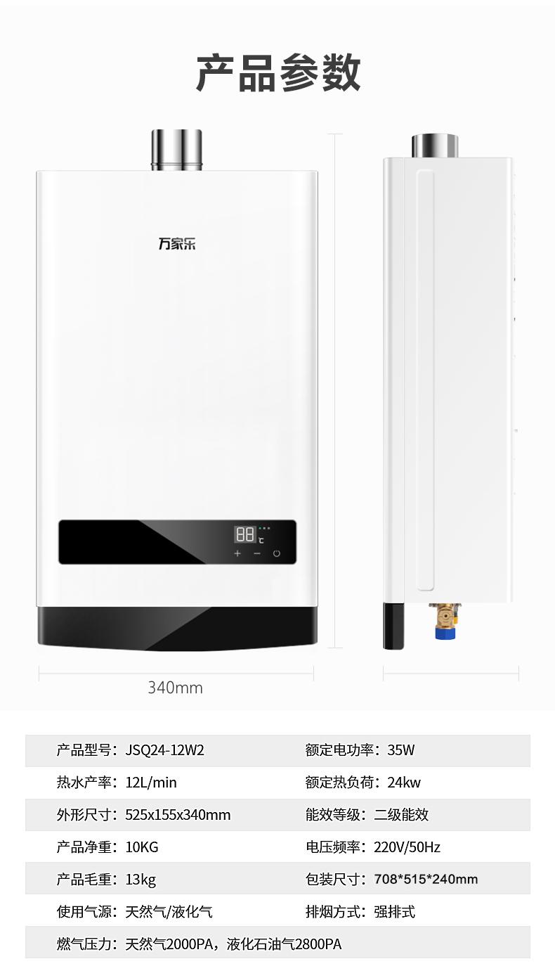 万家乐升燃气热水器家用恆温瓦斯液化气瓦斯旗舰店详细照片