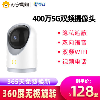 5G Wireless Camera Indi Mobile phone remote home 360 ​​degree panoramic WiFi HD Night Vision Network Monitor