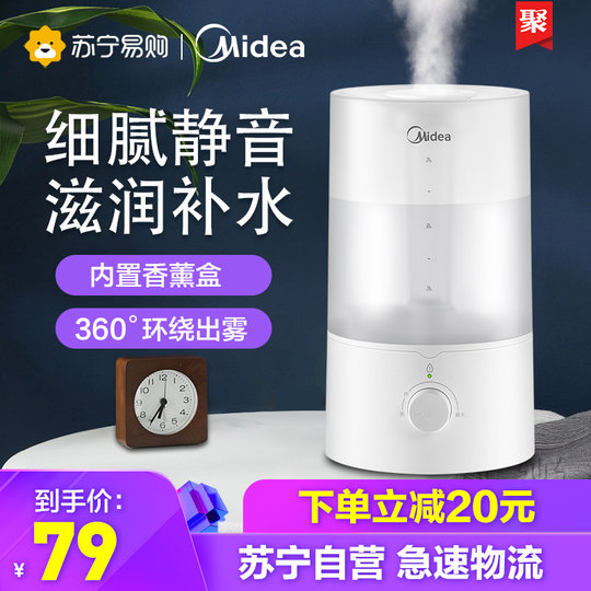 Midea humidifier household large-capacity high-mist purifying air bedroom pregnant women baby aromatherapy essential oil 3E40
