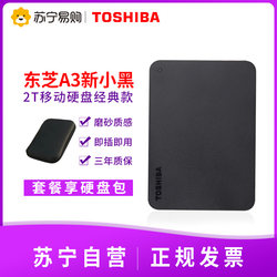 [Package hard drive package] Toshiba new black A3 computer mobile hard drive 2T 2.5 inch compatible with external ps4 Mac