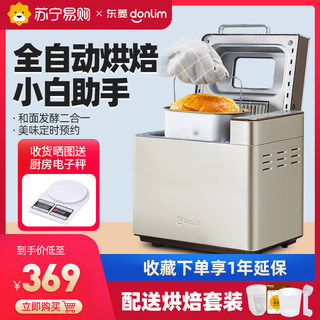 DL-TM018 household automatic multi-functional intelligent kneading and mixing machine to bake toast and pork fudge breakfast