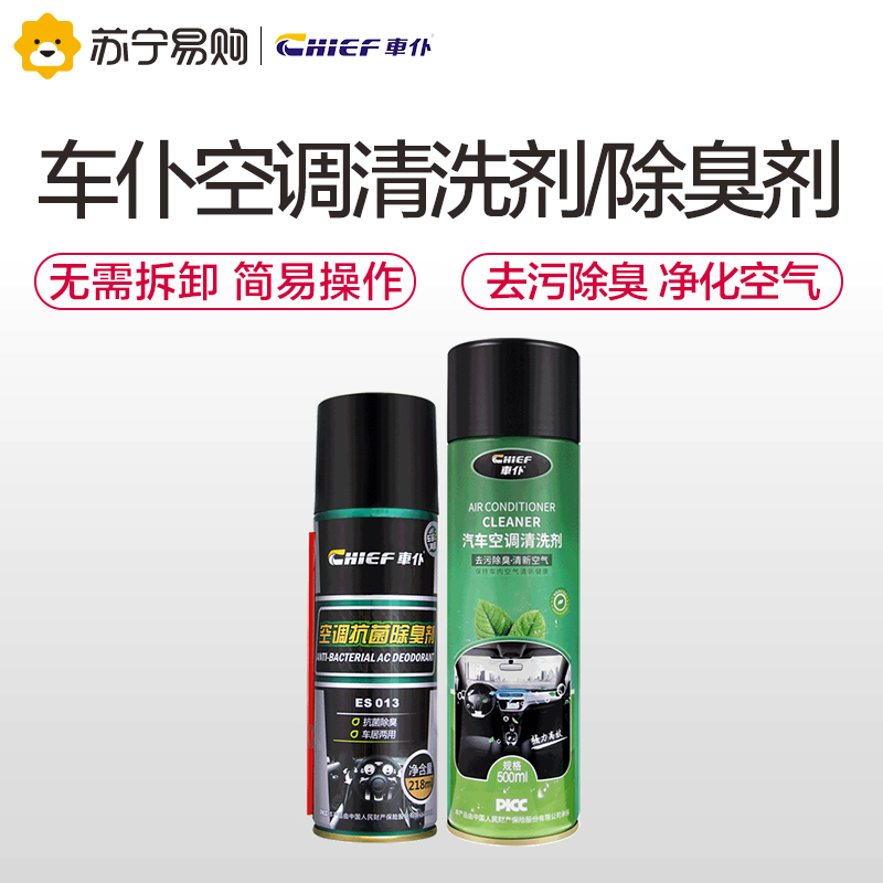 Car servant car air conditioning cleaning agent to avoid demolition car pipe foam cleaner outlet deodorant odor decontamination