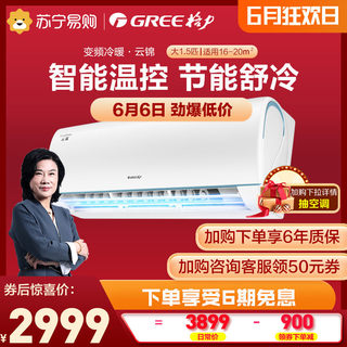Green / Gree kfr-35gw / nhpcb1w large 1.5-hp hang up intelligent variable frequency primary air conditioning brocade
