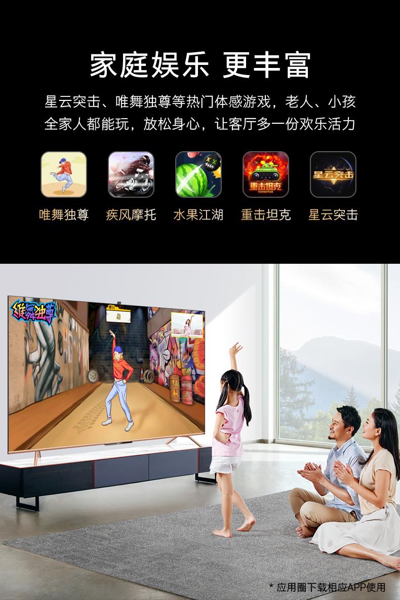创维英寸超薄声控电视开机免广告影片通话液晶电视机详细照片