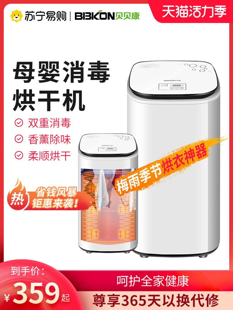 (512)Beibikang dryer Household quick-drying small energy-saving dryer Mother and baby baby disinfection dryer