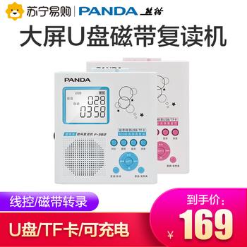 Репитеры,  Панда F-382 зарядка комплекс читать машинально U блюдо MP3 карты поворот запись магнитная лента кассета запись машинально студент английский изучение, цена 2287 руб