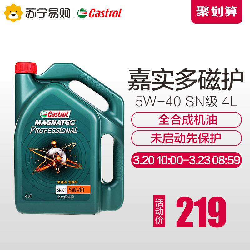 Castrol хорошо реальный больше магнитный защищать Professional 5W-40 все синтез машинное масло смазочные масла 4LSN уровень