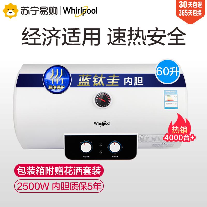 惠而浦60升电热水器ESH-60MK家用洗澡储水式速热节能触控电子式