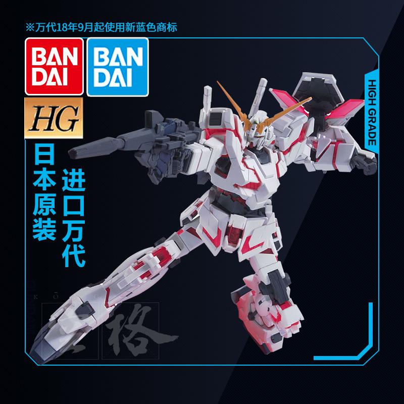 Bandai Gundam Model HGUC100 1 144 Chế độ phá hủy kỳ lân Kỳ lân lắp ráp Gundam - Gundam / Mech Model / Robot / Transformers