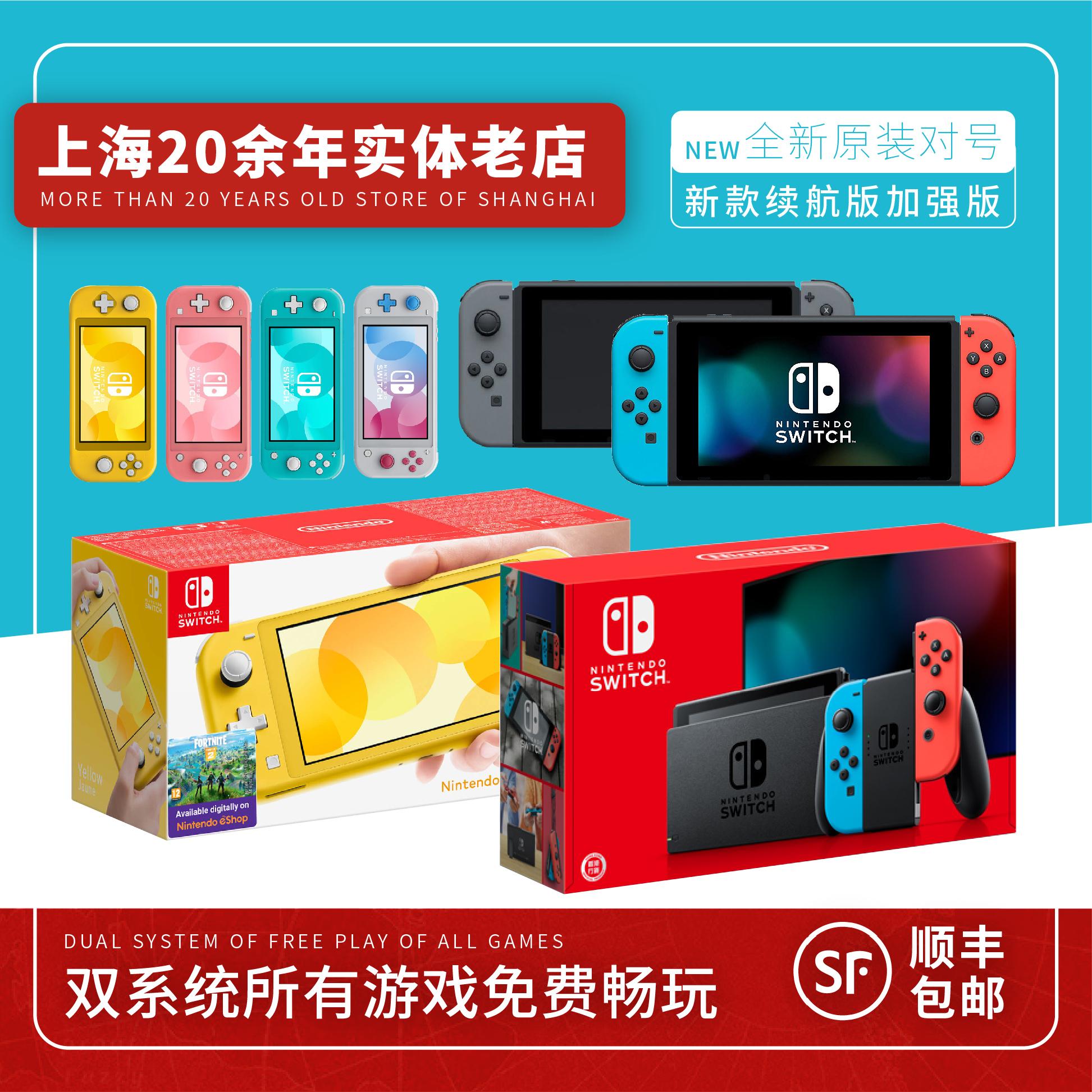 上海实体 全新SWITCH新款NS续航加强版体感游戏主机 双系统破解版