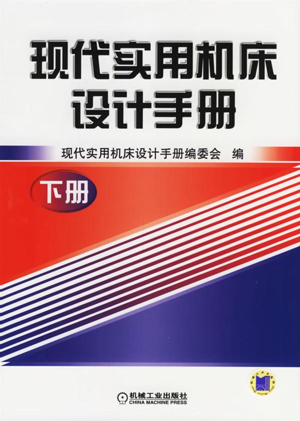 现代实用机床设计手册,现代实用机床设计手册编委会 ,机械工业出版社9787111186366正版现货直发包邮