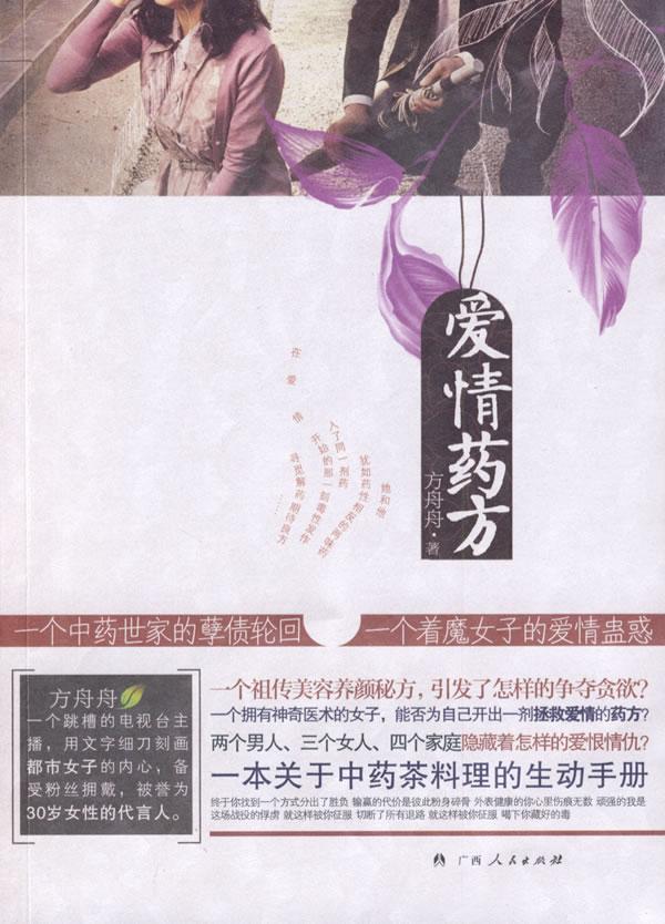 正版9787219066201方舟舟,广西人民出版社爱情现货直发包邮