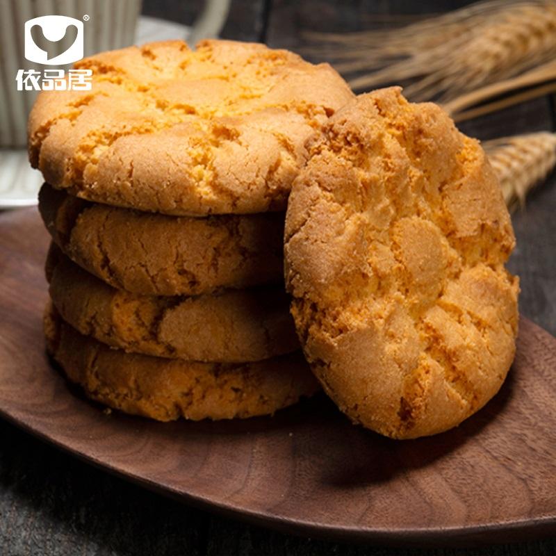 依品居桃酥饼干整箱 小包装老式糕点心传统零食散装小吃休闲食品