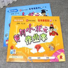 黄冈小状元五年级下册练习册语数全套2本