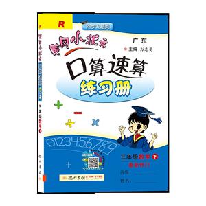 黄冈小状元口算速算练习册三年级下册