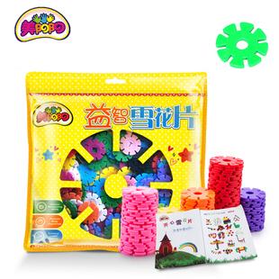 雪花片大號兒童積木塑料玩具1-2-3-6周歲益智男女孩寶寶拼裝拼插