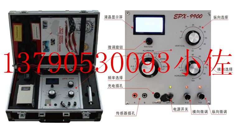 476 92] Visibility of EPX-9900-5288 Molecular Frequency
