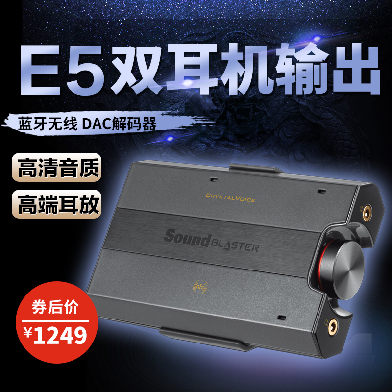 [The goods stop production and no stock]Creative/Innovation Sound Blaster  E5 Bluetooth Wireless Headphone Amplifier DAC Decoder