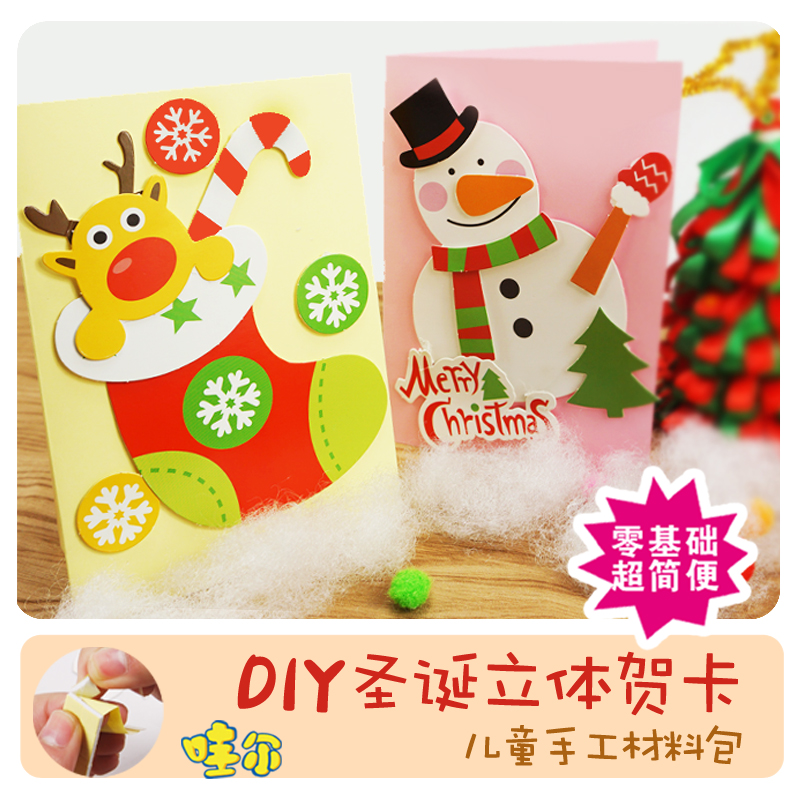 childrens creative diy christmas card making material package christmas handmade card parent child activities new