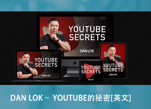Dan Lok– YouTube的秘密[英文]