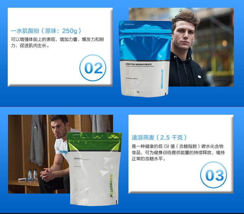 健身营养套装_05.jpg