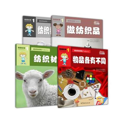 42agent [Genuine] iSuper Chinese small doctor Chinese teaching resources 1 physical science items are different (a total of 4 volumes) - Lin Wanzhen Qin.9787040448795-tmall.com Tmall