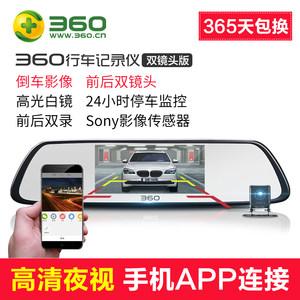 360行车记录仪新款汽车双镜头后视镜高清夜视倒车影像全景三合一