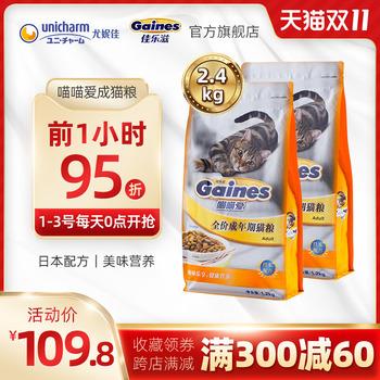 Писк питать становиться кот зерна япония формула низкий соль питание мяу любовь домашнее животное выбирать рот китти господь зерна 2.4kg бесплатная доставка, цена 2013 руб