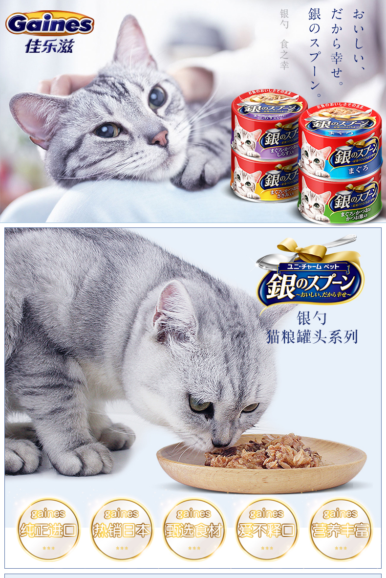 日本进口 GAINES 佳乐滋 银勺猫罐头 70g*6罐 天猫yabovip2018.com折后¥38包邮(¥88-50)多味组合可选 京东¥85