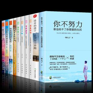 【10本】青春文学励志畅销书套装