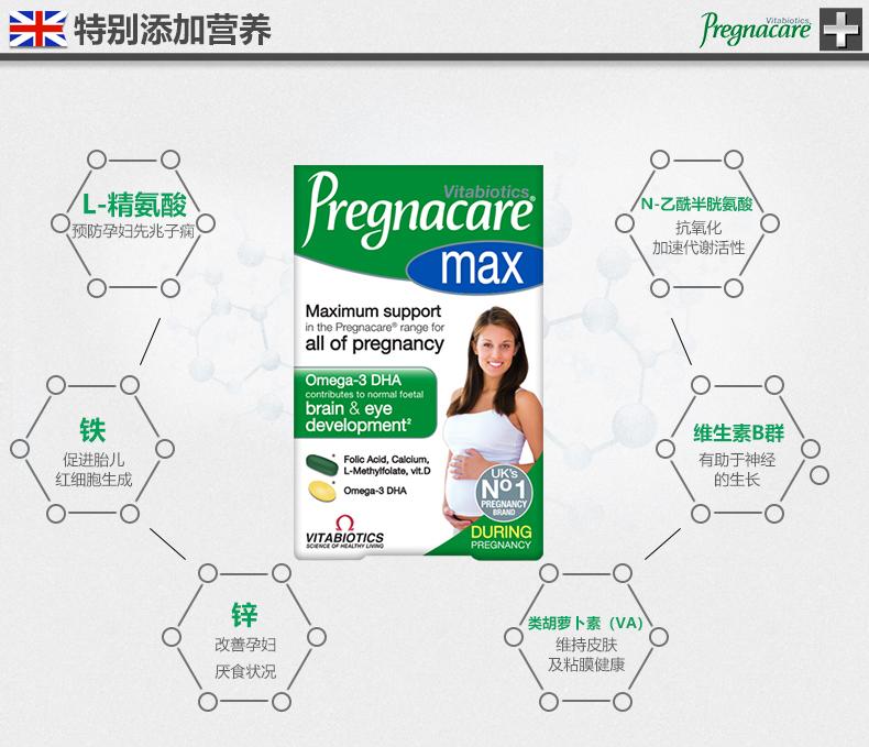英国pregnacare孕妇专用dha钙叶酸孕中晚预产期复合维生素片84粒 ¥198.00 产品系列 第8张