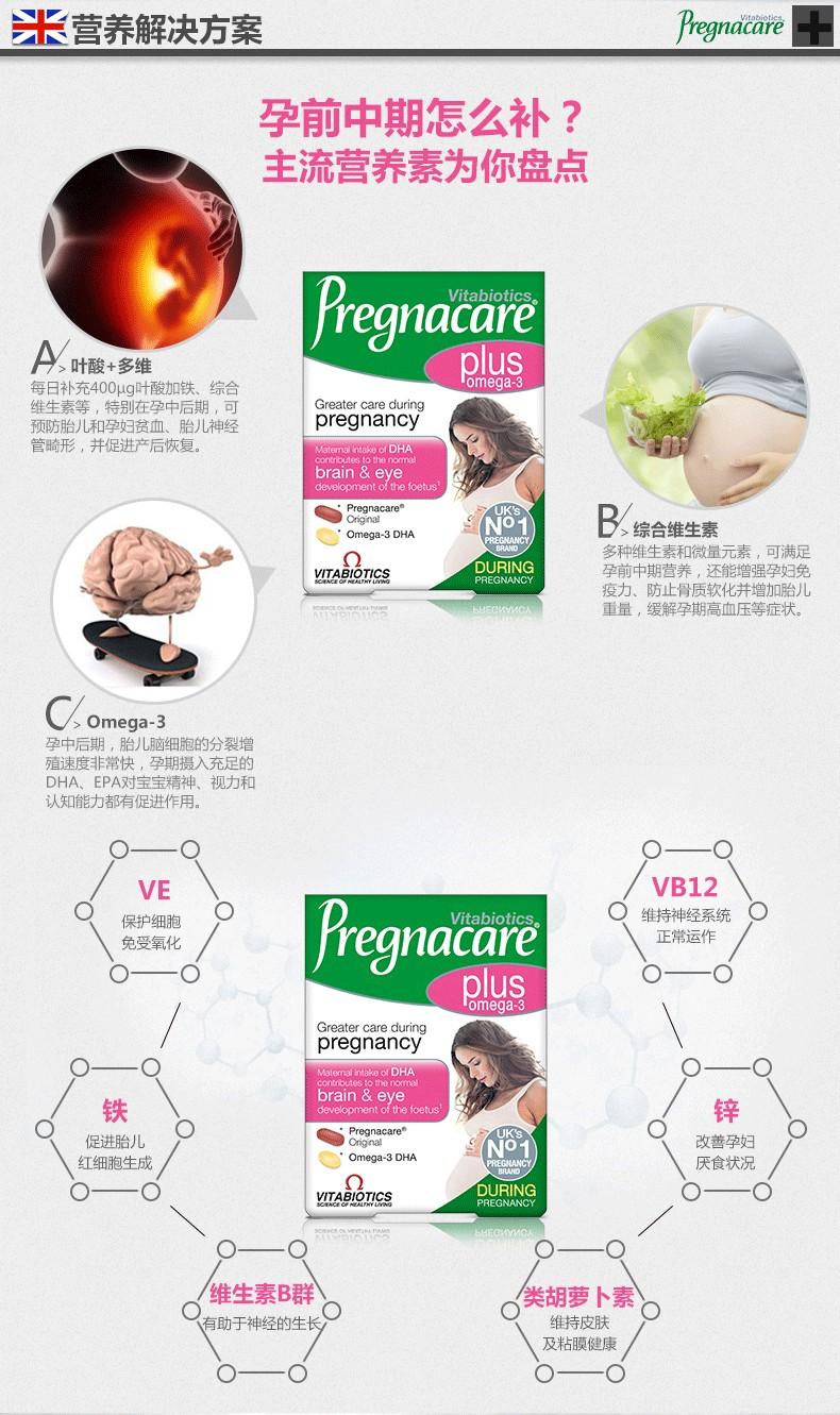 薇塔贝尔pregnacare孕妇孕早期营养片plus含维生素叶酸铁DHA 56粒 产品系列 第7张