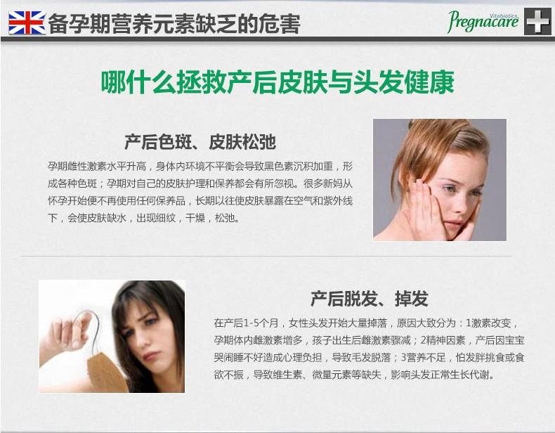 vitabiotics pregnacare系列女士产后修复营养片56粒 含胶原蛋白 产品系列 第7张