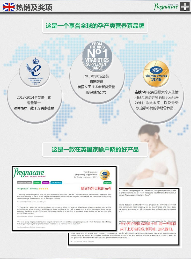 英国vitabiotics pregnacare孕妇淡化妊娠纹产后修复霜100ml*2¥148.00 产品系列 第2张