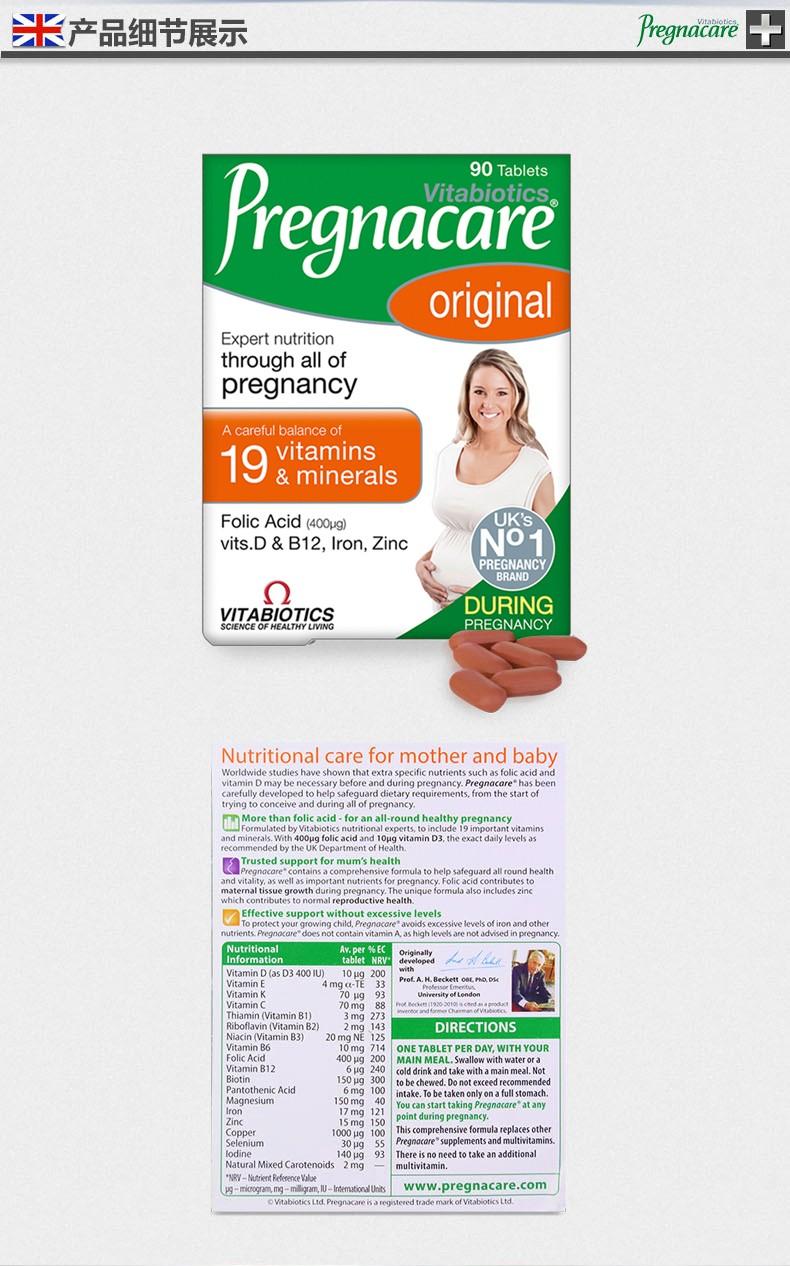 英国进口vitabiotics叶酸孕妇专用孕期女性复合维生素营养片90片 ¥158.00 产品系列 第5张