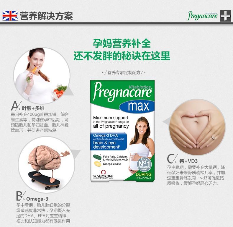 薇塔贝尔 pregnacare女士孕中孕晚期预产期叶酸营养片(最强) 84片¥178.00 产品系列 第10张