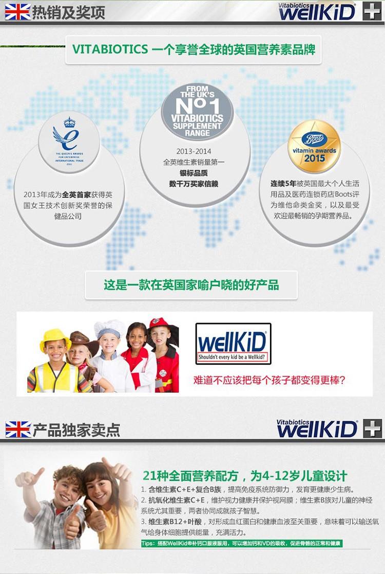 英国进口vitabiotics wellkids儿童维生素营养维补铁锌钙咀嚼30片 ¥82.00 产品系列 第3张
