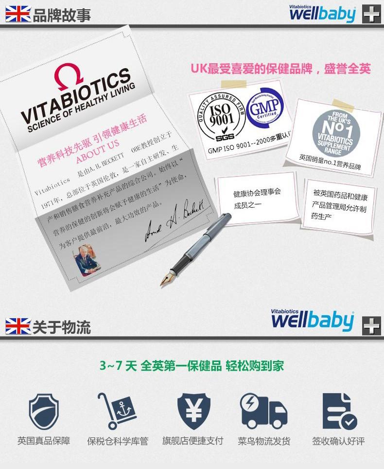 英国进口薇塔贝尔宝宝婴幼儿童复合多维营养液补维VD3铁锌150ml ¥85.00 产品系列 第13张