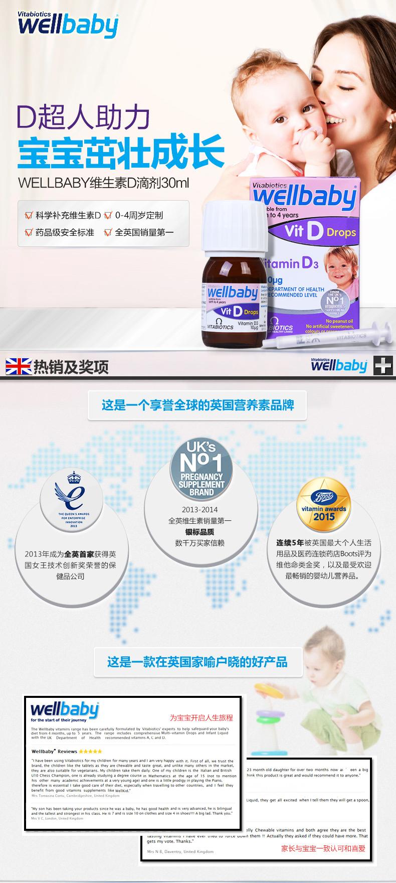 进口vitabiotics wellbaby婴儿童维生素新生婴幼儿D3 宝宝VD维D3 ¥75.00 产品系列 第2张