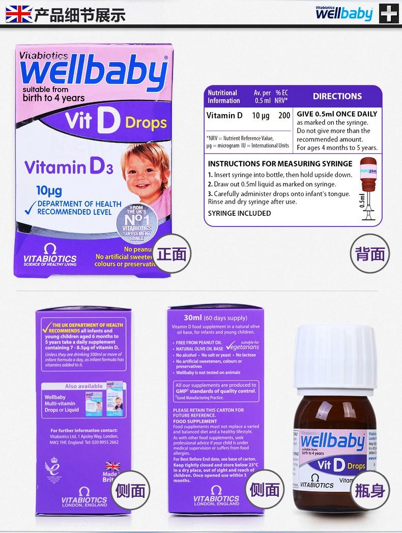 进口vitabiotics wellbaby婴儿童维生素新生婴幼儿D3 宝宝VD维D3¥65.00 产品系列 第9张