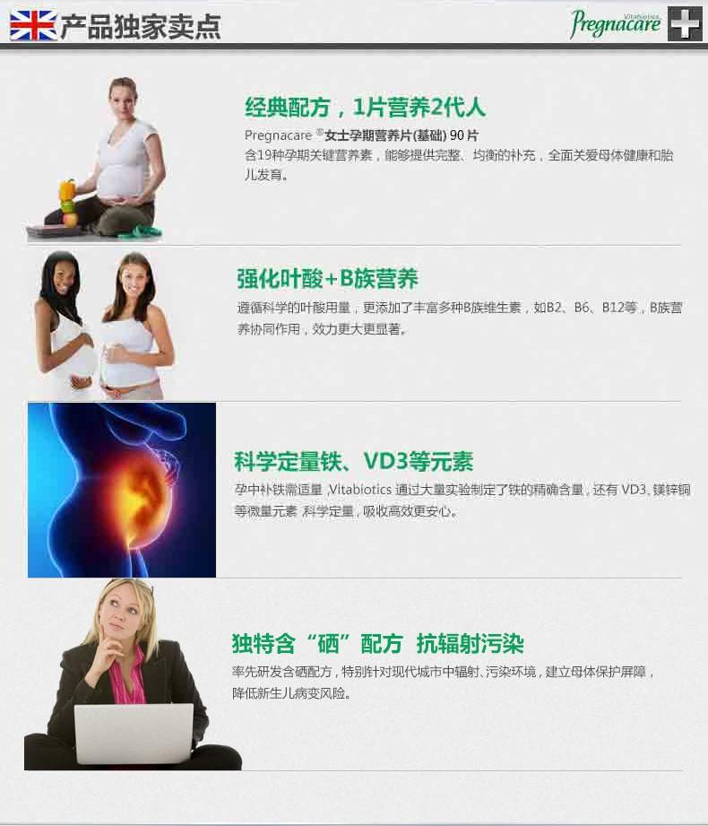 vitabiotics pregnacare 孕妇备孕孕前孕期复合营养叶酸片90片¥148.00 产品系列 第3张